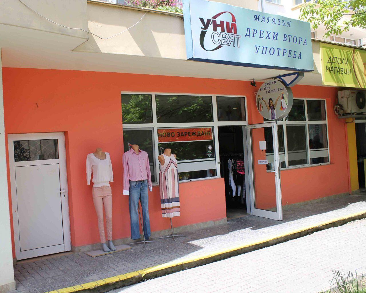 Shop Unisvyat Veliko Tarnovo Bulgaria 2020