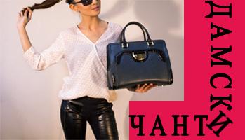 Дамски чанти втора ръка